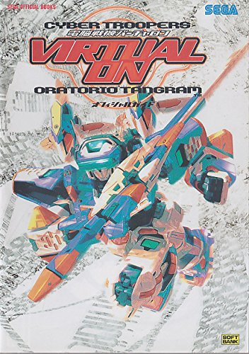 Denno-Senki-Virtual-On-Oratorio-Tangram-Official-Guide-SEGA-OFFICIAL-BOOKS-Japan