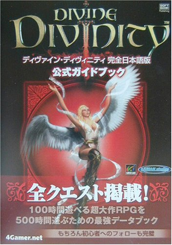 Divine-Diviniti-complete-Japanese-version-Official-Guide-Book-Japanese