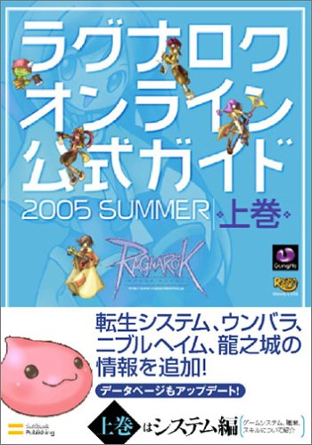 Ragnarok-Online-Official-Guide-First-Volume-2005-SUMMER-Japanese-Book