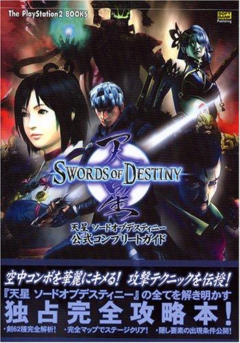 Sky-Star-Sword-of-Destiny-Official-Complete-Guide-Book-Japanese