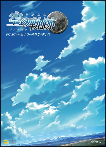 Legend-of-Heroes-Sky-039-s-Trail-FC-SC-The-3-rd-World-Guidance-Japanese-Book