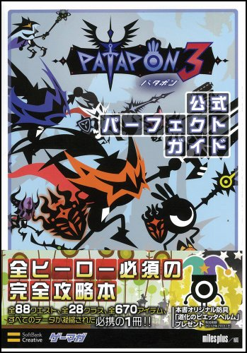 Patapon-3-Official-Perfect-Guide-Book-Gamaga-Book-Japanese