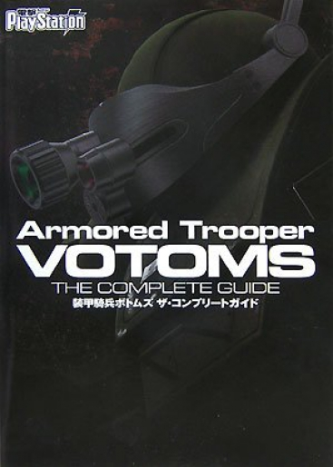 Armored-Trooper-Votoms-The-Complete-Guide-Japanese-Book