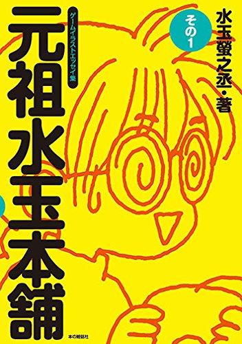 Original-giant-polka-dots-Honpo-part-1-Japanese-Book