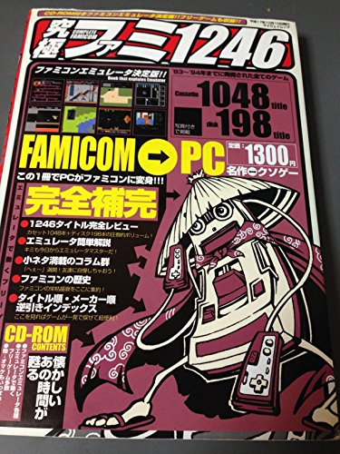 Ultimate-Family-1246-Famicom-Emulator-Selected-Edition-My-Way-Mook-Japanese