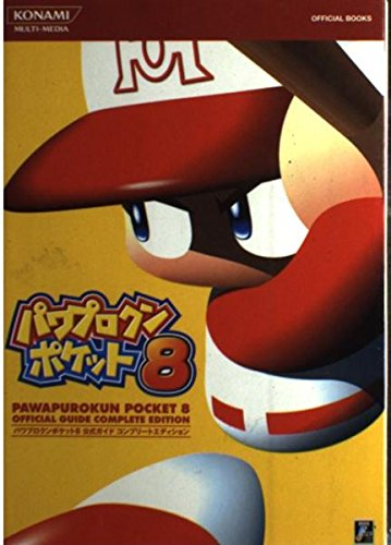 Power-Pro-King-Pocket-8-Official-Guide-Complete-Edition-KONAMI-Book-Japanese