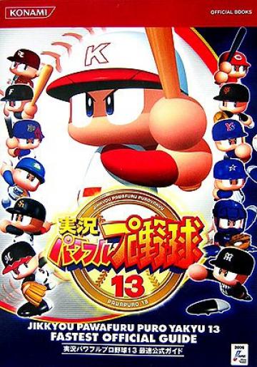 Powerful-professional-baseball-13-Fastest-Official-Guide-KONAMI-Book-Japanese