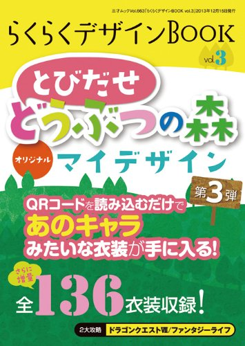 Easy-Design-BOOK-vol-3-Snansai-Book-Vol-663-Japanese