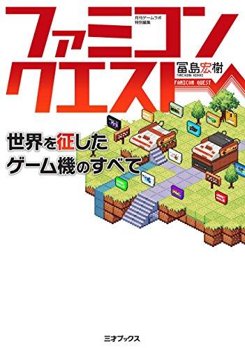 Famicom-quest-Japanese-Book