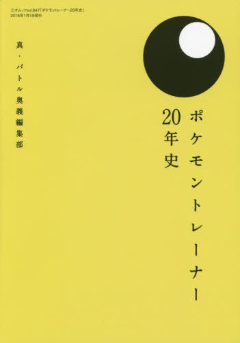 Pokemon-Trainer-20-years-history-Snansai-Bookvol-847-Japanese