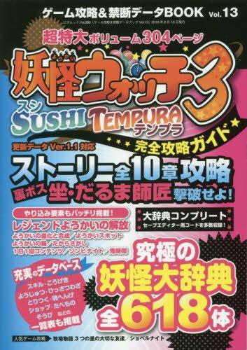 Game-strategy-amp-forbidden-data-BOOK-Vol-13-Snansai-Bookvol-890-Japanese-Japan