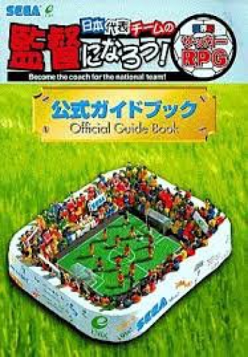 Become-a-manager-of-the-national-team-Official-Guide-Book-Japanese