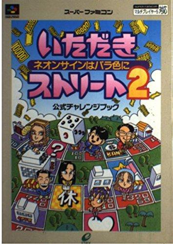 Gotten-Street-2-Official-Challenge-Book-Japanese
