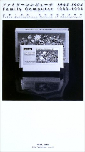 Family-Computer-1983-1994-Japanese-Book