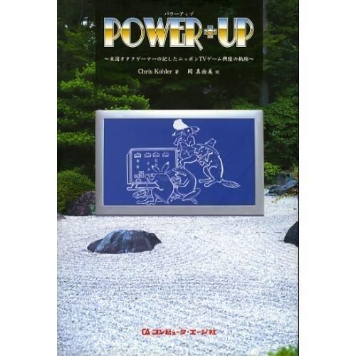 POWER-UP-US-geek-wrote-Nippon-TV-game-Xinglong-039-s-locus-Japanese-Book