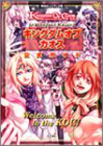 Kingdom-of-Chaos-Official-Guide-Spectral-Force-The-Universe-Japanese-Book