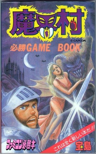 Makai-village-winning-game-book-Takarajima-Nintendo-won-victory-book-Japanese