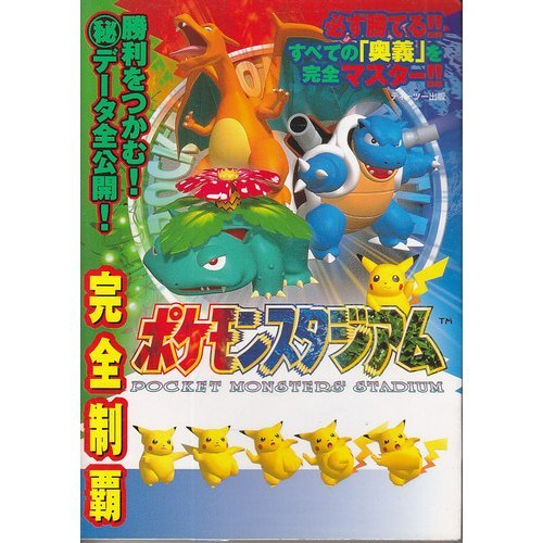 NINTENDO 64 complete conquest Pokemon stadium Japanese Book