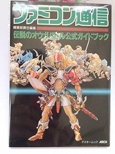 Ogre Battle March of the Black Queen Official Guide Book Japanese | eBay