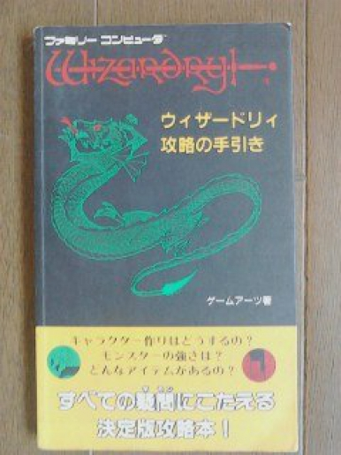 Wizardry-Guide-to-Capture-MIA-BOOKS-Japanese