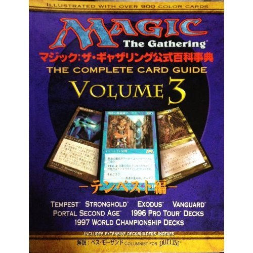 Magic-The-Gathering-Official-Encyclopedia-VOLUME-3-Tempest-Edition-Japanese