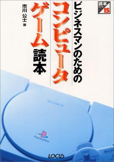 Computer-game-readers-for-businessmen-reader-series-Japanese-Book