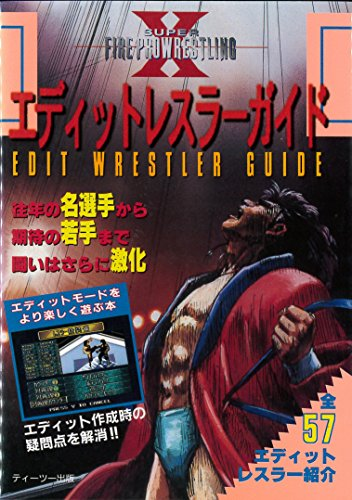 Edit-Wrestler-Guide-Super-Fire-Pro-Wrestling-X-SNES-Super-Famicom-Guide-Book