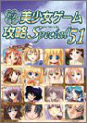 PC-girl-game-strategy-special-lt-51-gt-Japanese-Book