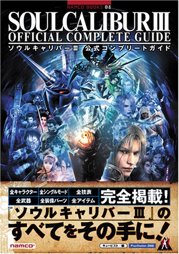 Soul-Calibur-3-Official-Complete-Guide-NAMCO-BOOKS-08-Japanese