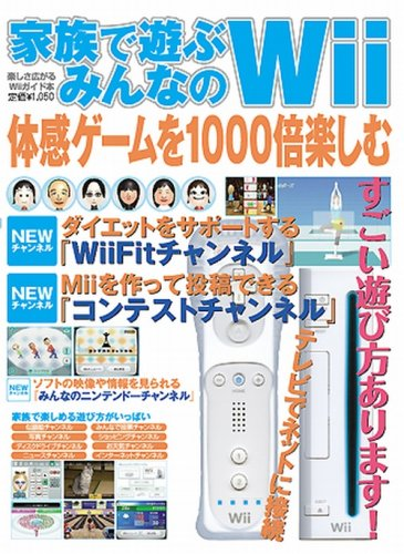 Everyone-039-s-Family-Playing-Wii-Enjoyment-Expanding-Wii-Guide-Book-Mook-Book