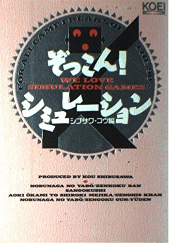 Simulation-simulation-Japanese-Book