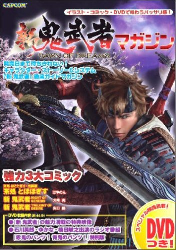 Shin-Onimusha-Magazine-CAPCOM-Guide-Book-Japanese