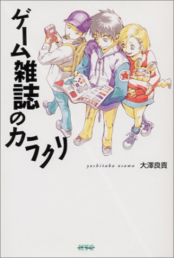Gaming-magazine-039-s-curry-cloud-Japanese-Book