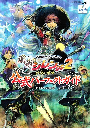 Mystery-Dungeon-Furai-no-Shiren-DS-2-Official-Perfect-Guide-Book-Nintendo-DS