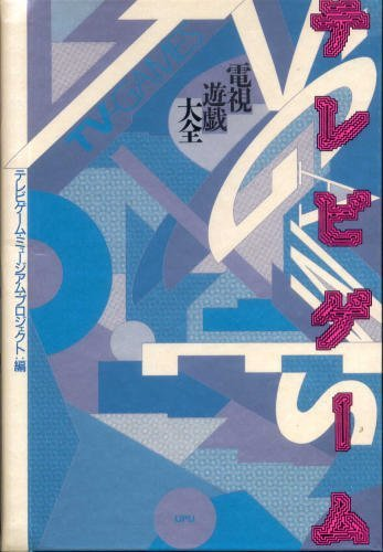 Video-Games-Electric-Games-Guide-Book-Japanese