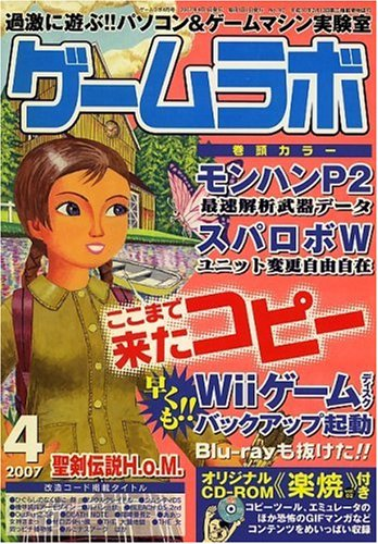 Game-labo-2007-April-issue-Magazine-Japanese-Book
