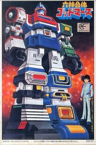 Retro Giant Robot Model Kit - No. 34 Godmars plamo Japan Toy Model