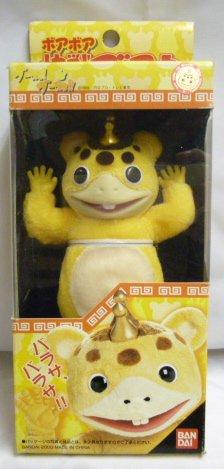 Boaboa free beast Busuka Toy Japan Hobby Japanese Kids Gift