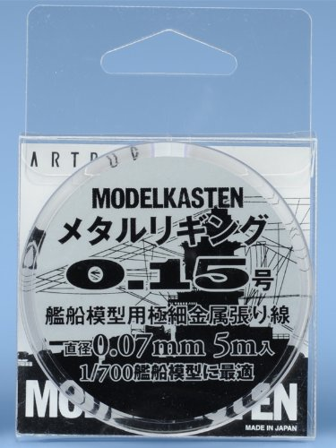 About 0.07mm 0.07mm 0.07mm metal rigging 0.15 Issue 5 m input plamo Japan Toy Model bcc152