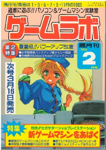Game Labo 1995 February issue Game Magazine Book Japanese