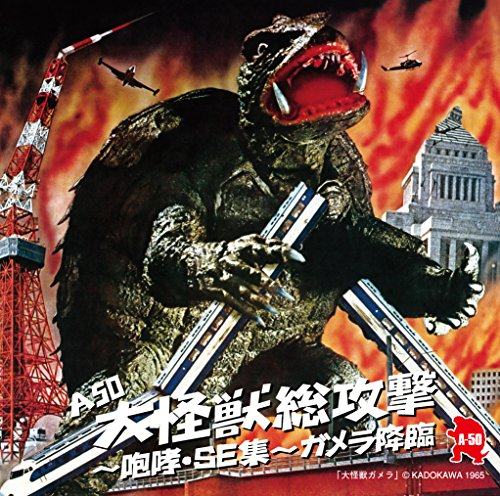 A50-total-attack-roar-SE-Collection-Gamera-advent-Monster-Japan-Import-CD